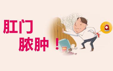 上林县肛周脓肿治疗多少钱